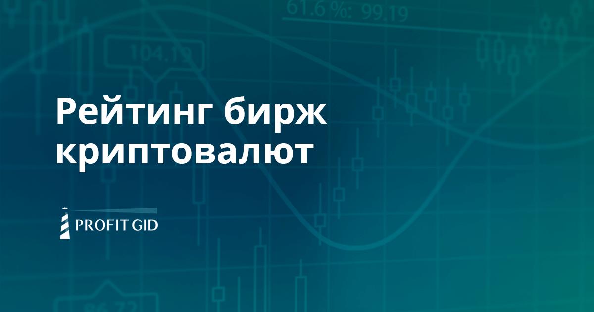 Китайские биржи криптовалют с рус языком бинарные опционы вводный курс