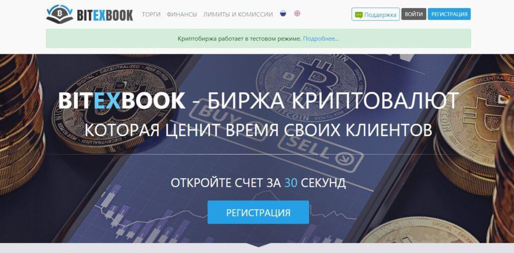 Официальный сайт биржи криптовалют Bitexbook