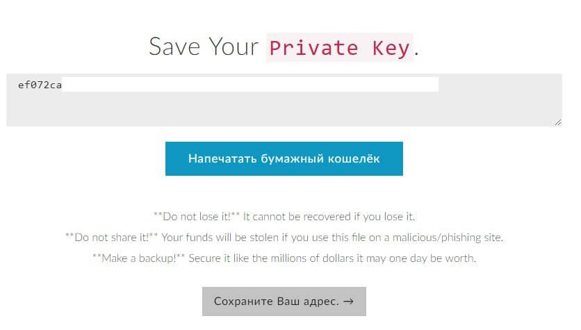 Сохраняем private key в MyEtherWallet