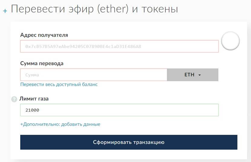 Отправка транзакции в MyEtherWallet