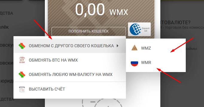 обмен с другого wm-кошелька