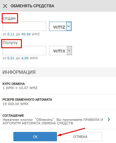 Автоматический обмен с вашего wm-кошелька