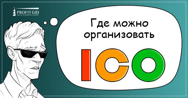 Как обстоят дела с ICO в мире