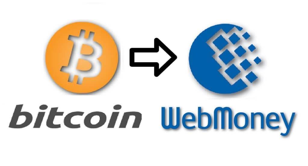 Перевод биткоинов с вебмани на blockchain покупка биткоина за евро