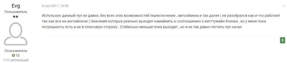 Отзывы о работе MiningPoolHub