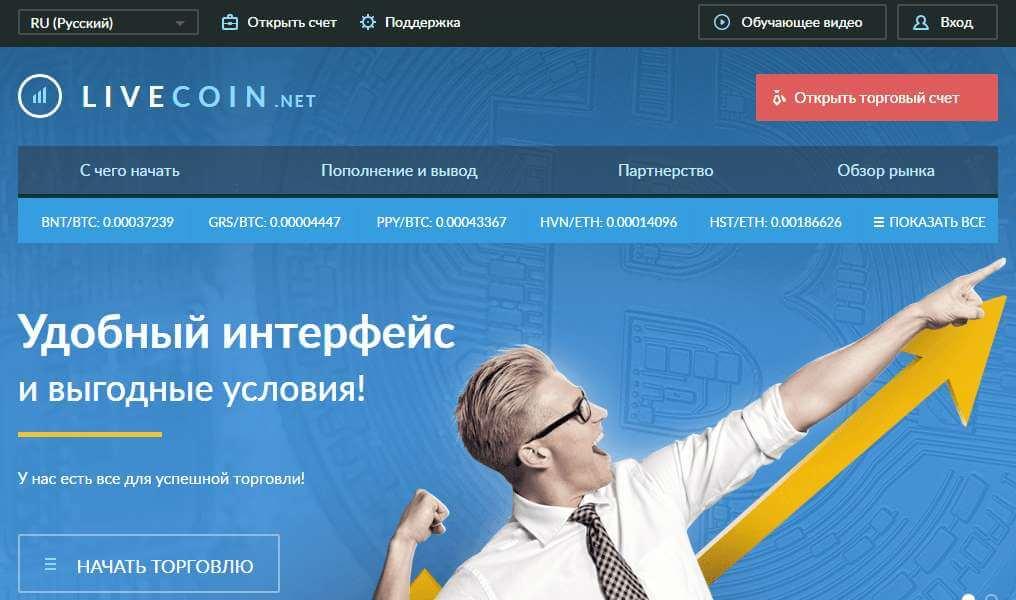 Официальный сайт LiveCoin