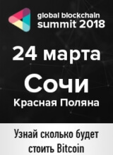 Global Blockchain Summit 2018