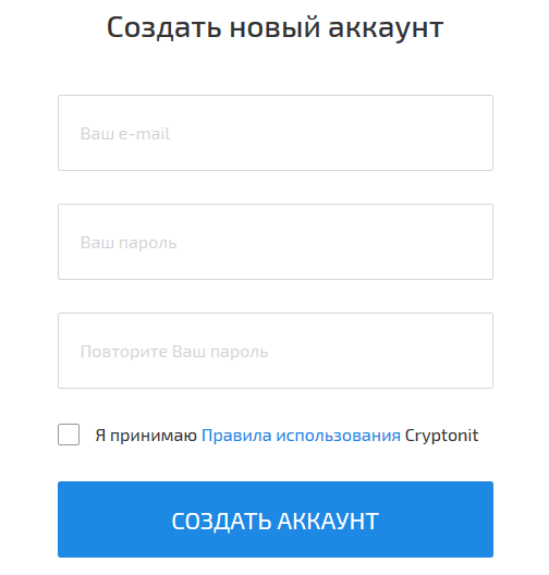 окно регистрации cryptonit