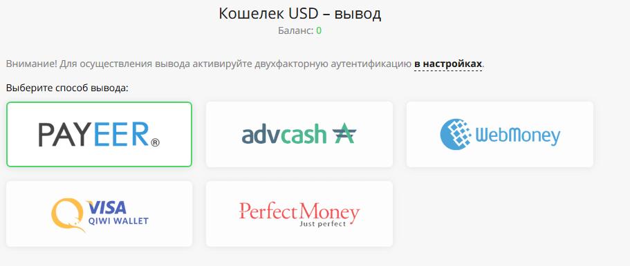 Вывод USD на BitFlip