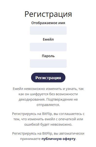 Регистрация на BitFlip