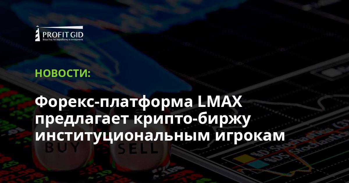 Форекс новости биржи price channel бинарные опционы
