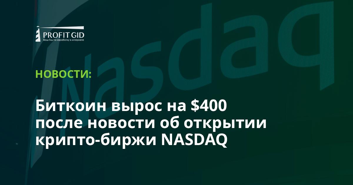 Биткоин вырос на 0 после новости об открытии крипто-биржи NASDAQ