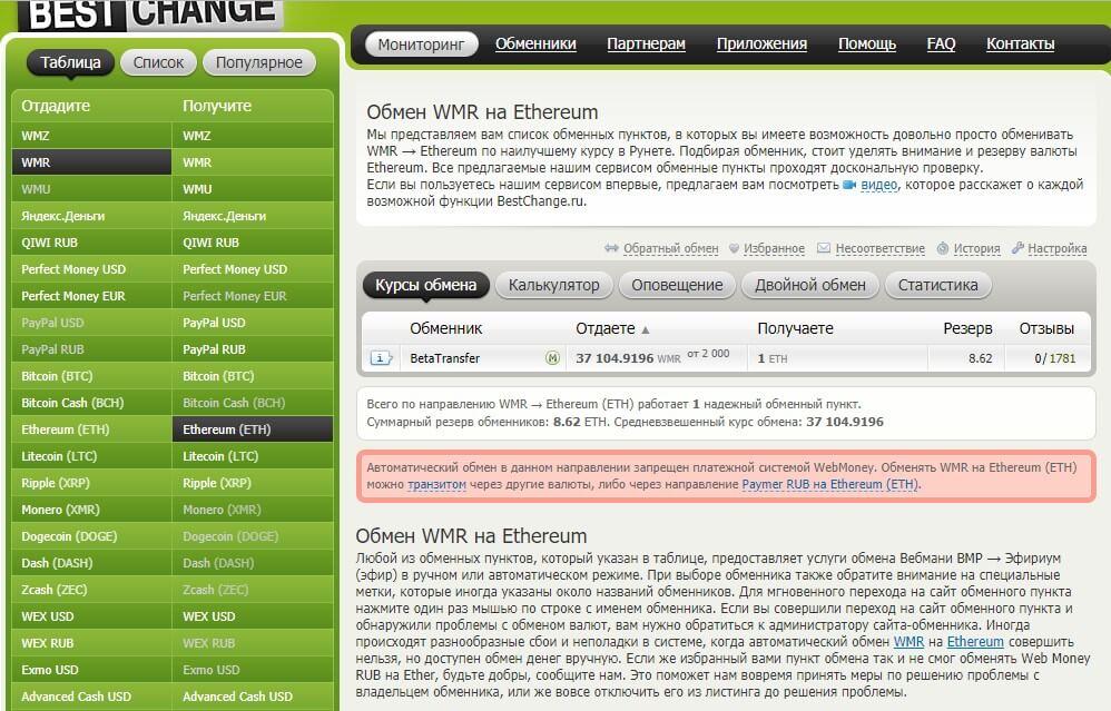 обмен WMR на ETH