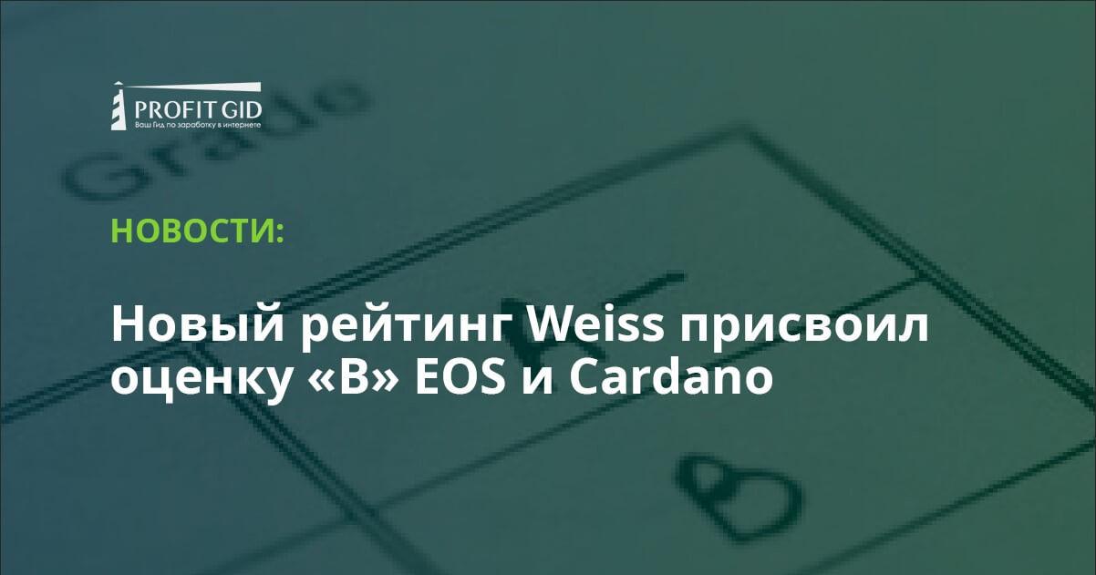 Новый рейтинг Weiss присвоил оценку «В» EOS и Cardano