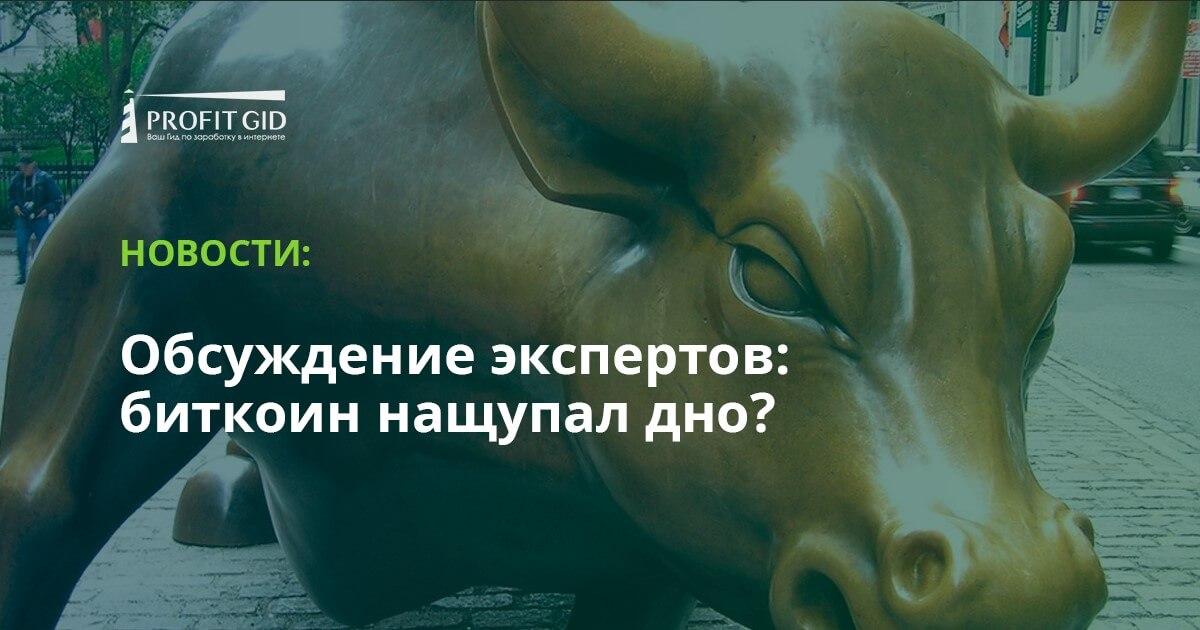 Обсуждение экспертов: биткоин нащупал дно?