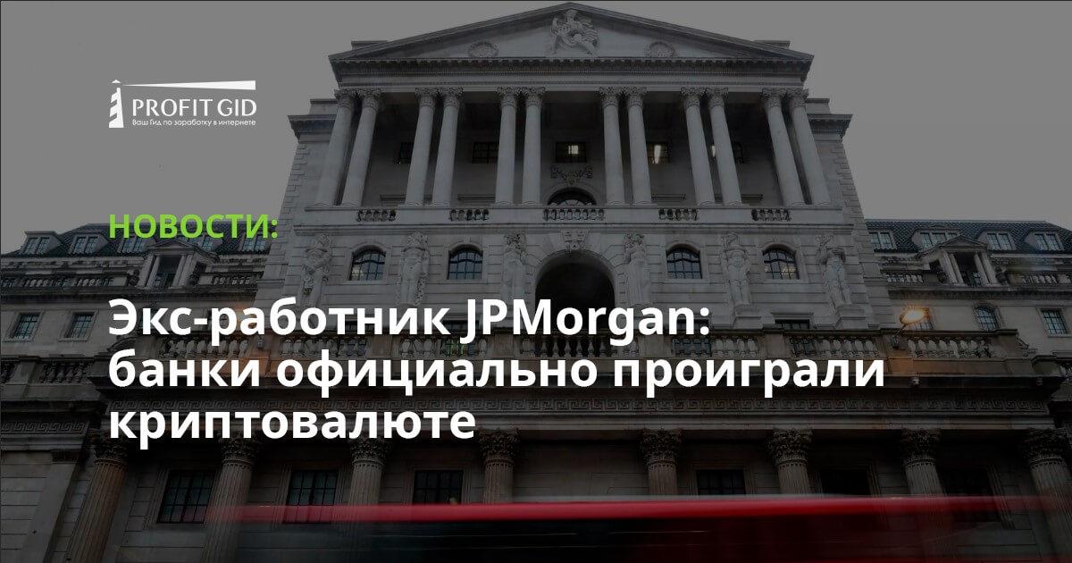 Экс-работник JPMorgan: банки официально проиграли криптовалюте