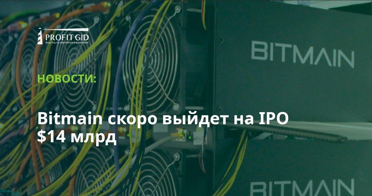 Bitmain скоро выйдет на IPO  млрд