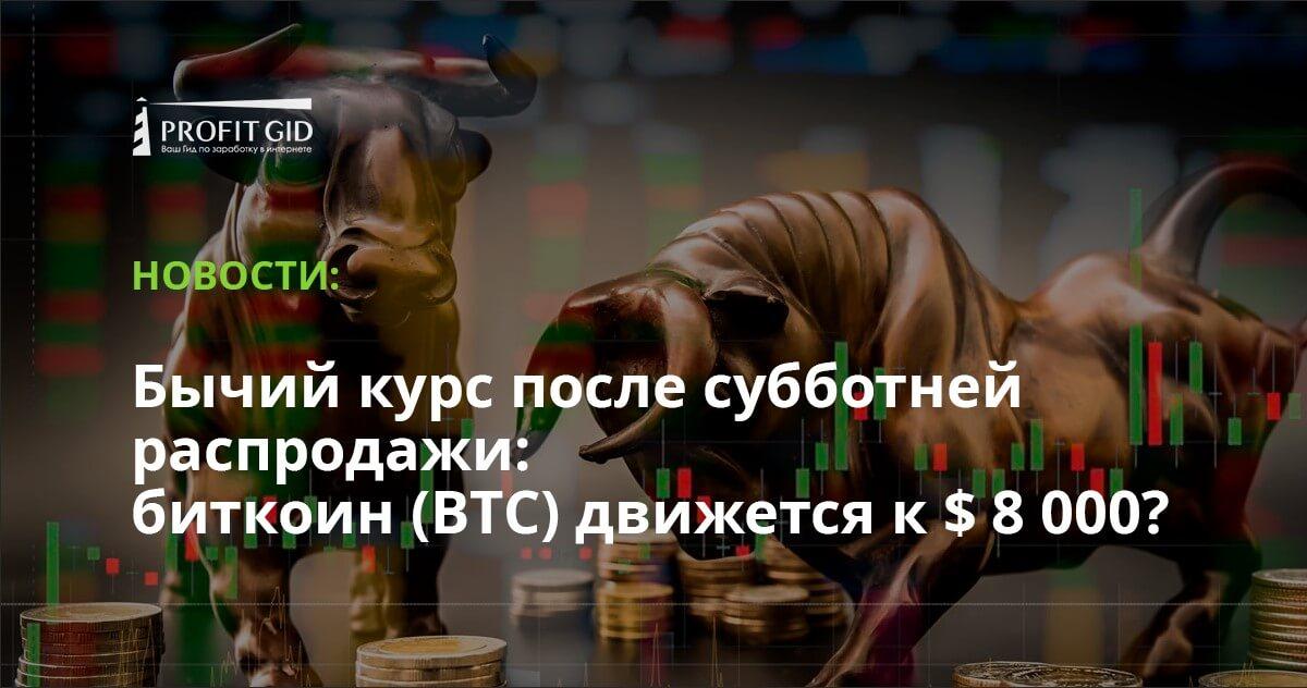 Бычий курс после субботней распродажи: биткоин (BTC) движется к  000?