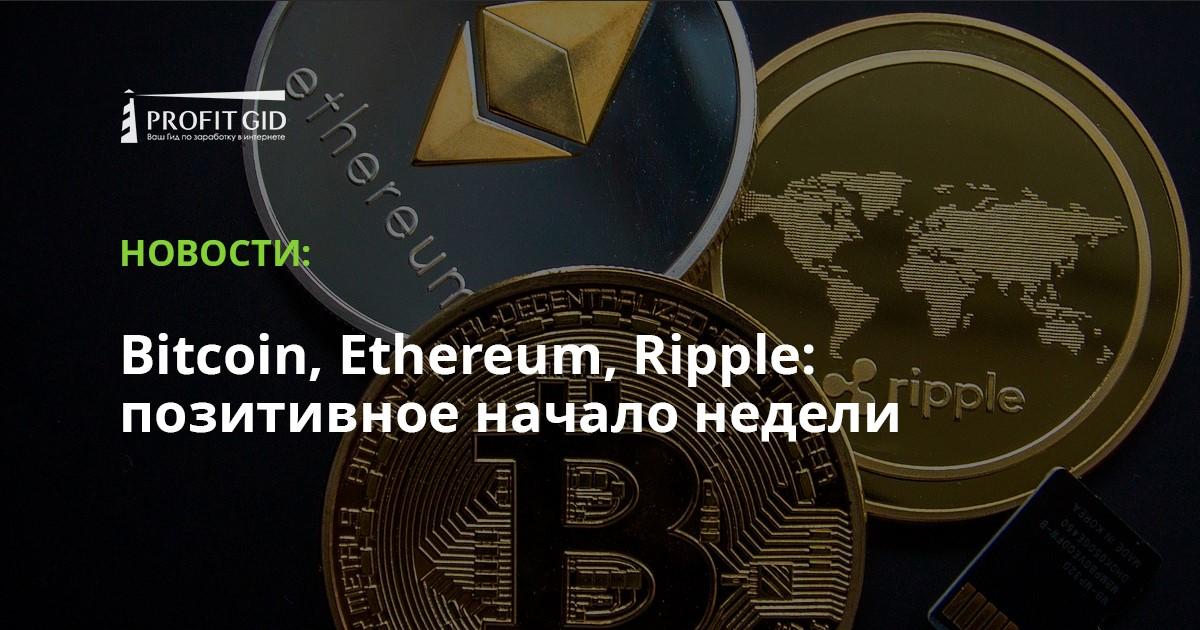 Bitcoin, Ethereum, Ripple: позитивное начало недели