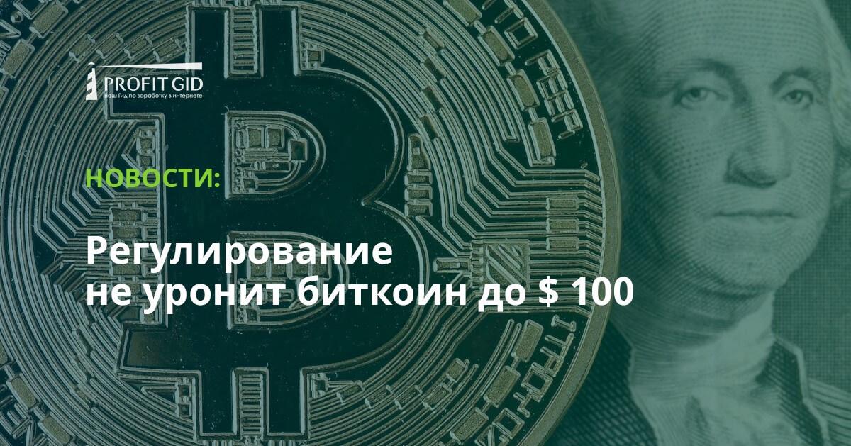 Регулирование не уронит биткоин до $ 100