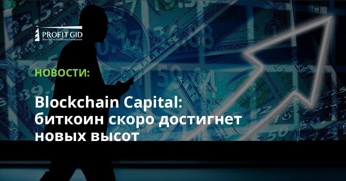 Blockchain Capital: биткоин скоро достигнет новых высот
