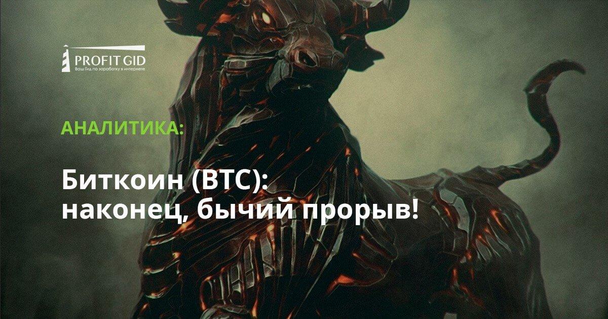Биткоин (BTC): наконец, бычий прорыв!