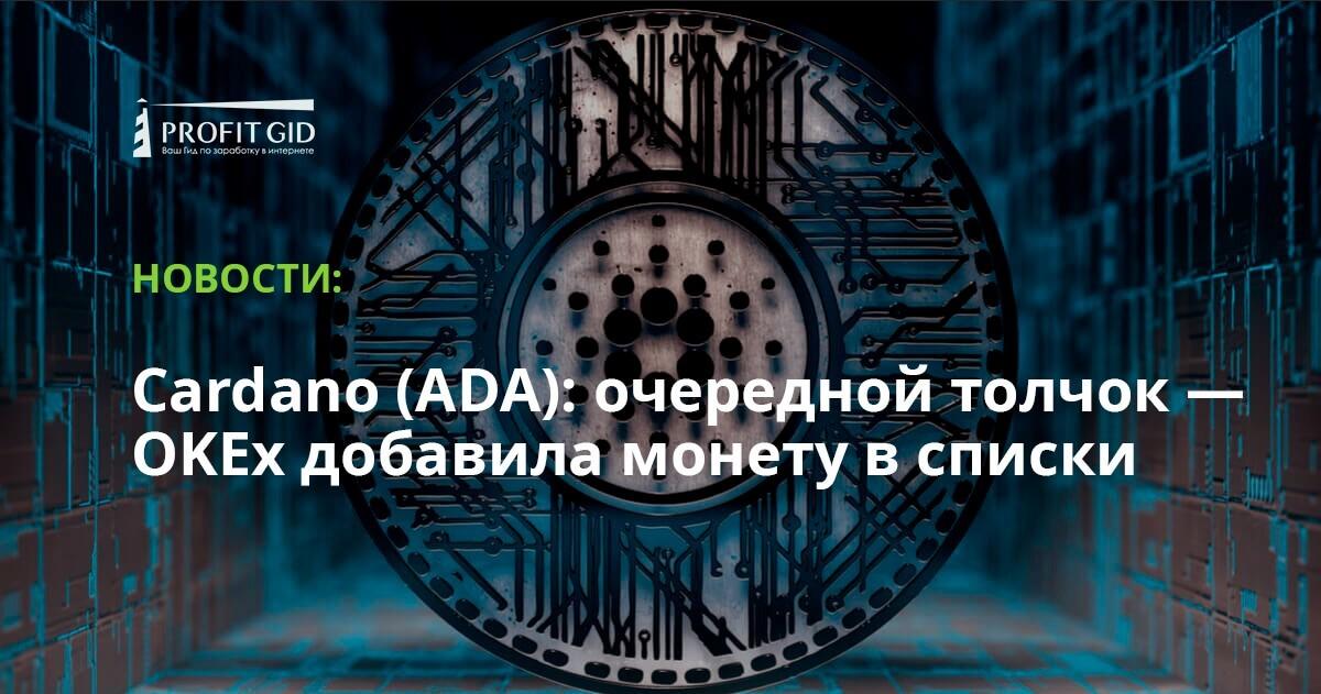 Cardano (ADA): очередной толчок — OKEx добавила монету в списки