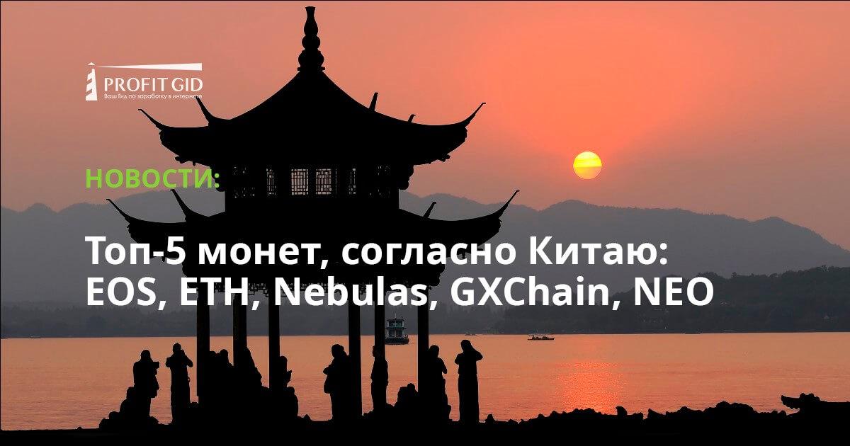 Топ-5 монет, согласно Китаю: EOS, ETH, Nebulas, GXChain, NEO