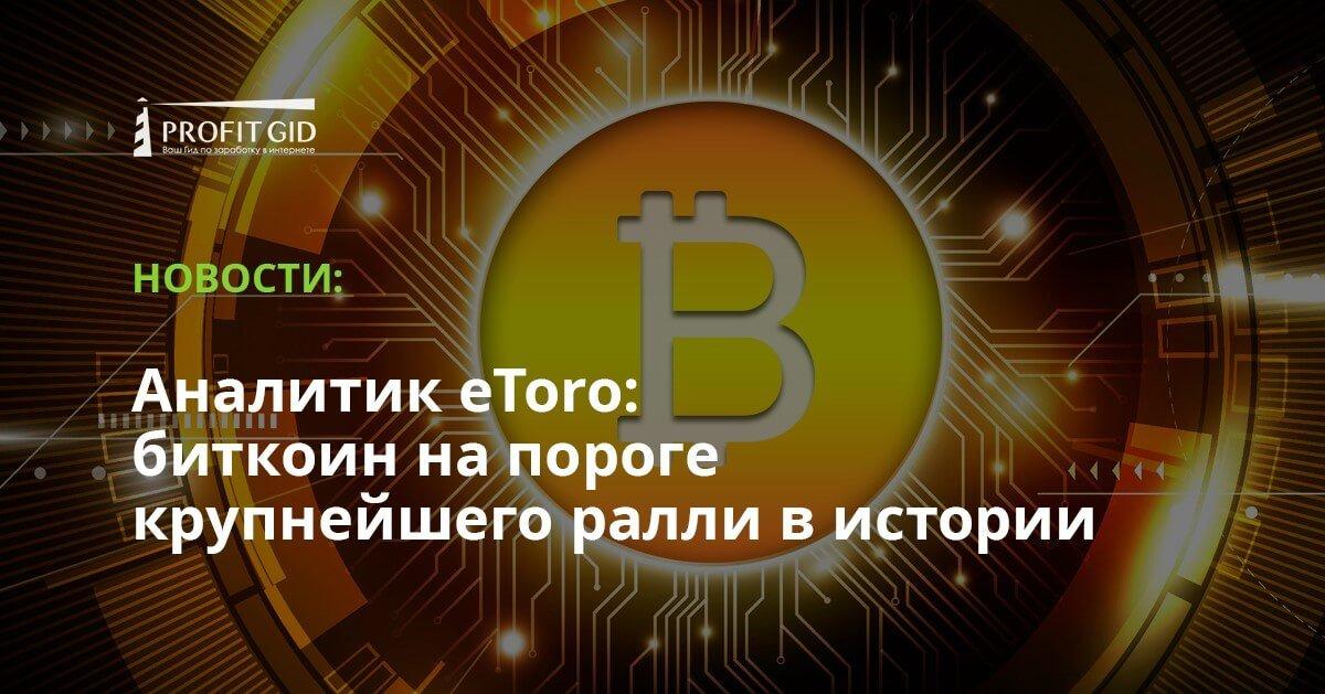 Аналитик eToro: биткоин на пороге крупнейшего ралли в истории