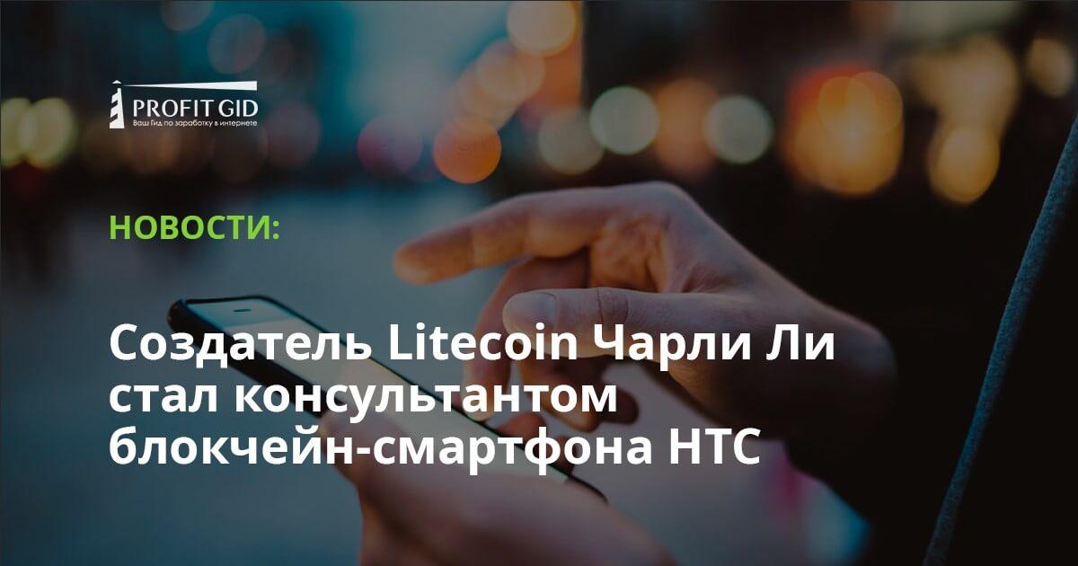 Создатель Litecoin Чарли Ли стал консультантом блокчейн-смартфона HTC