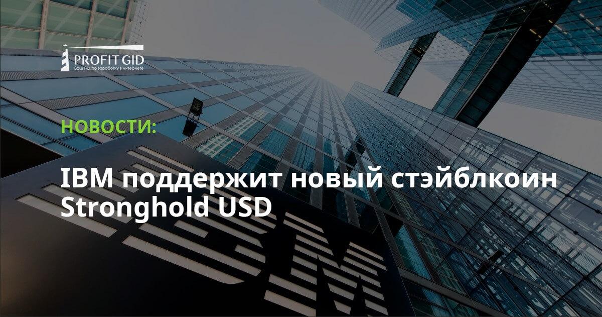 IBM поддержит новый стэйблкоин Stronghold USD