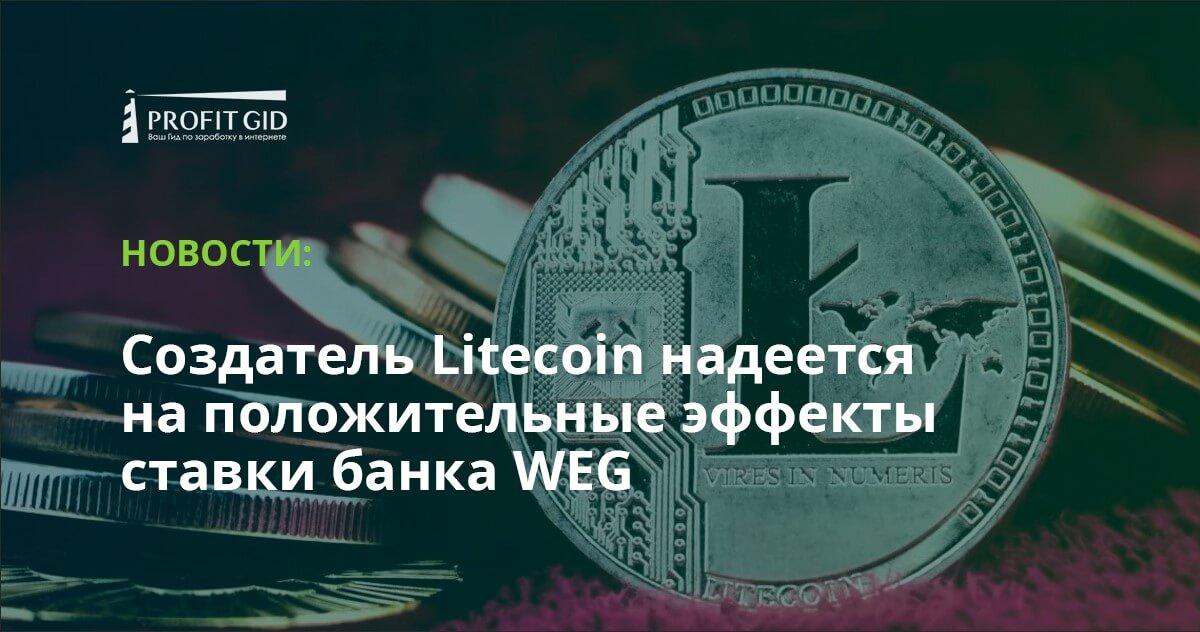 Создатель Litecoin надеется на положительные эффекты ставки банка WEG