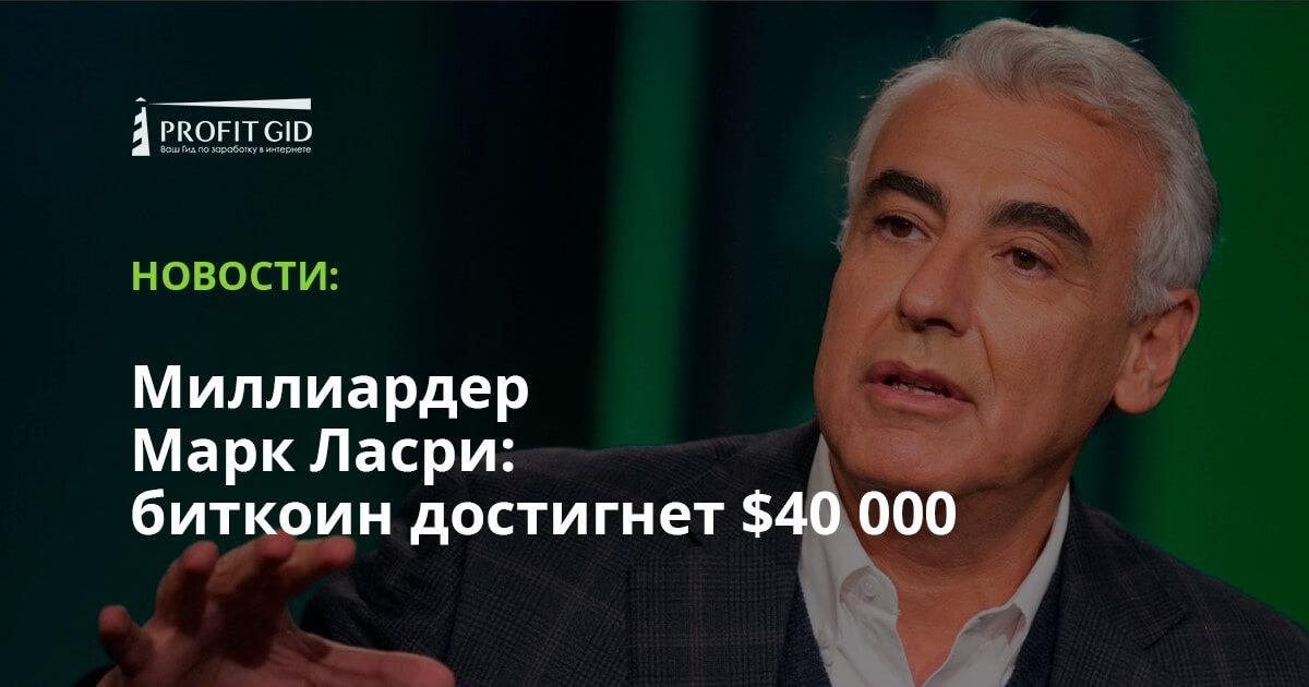 Миллиардер Марк Ласри: биткоин достигнет  000