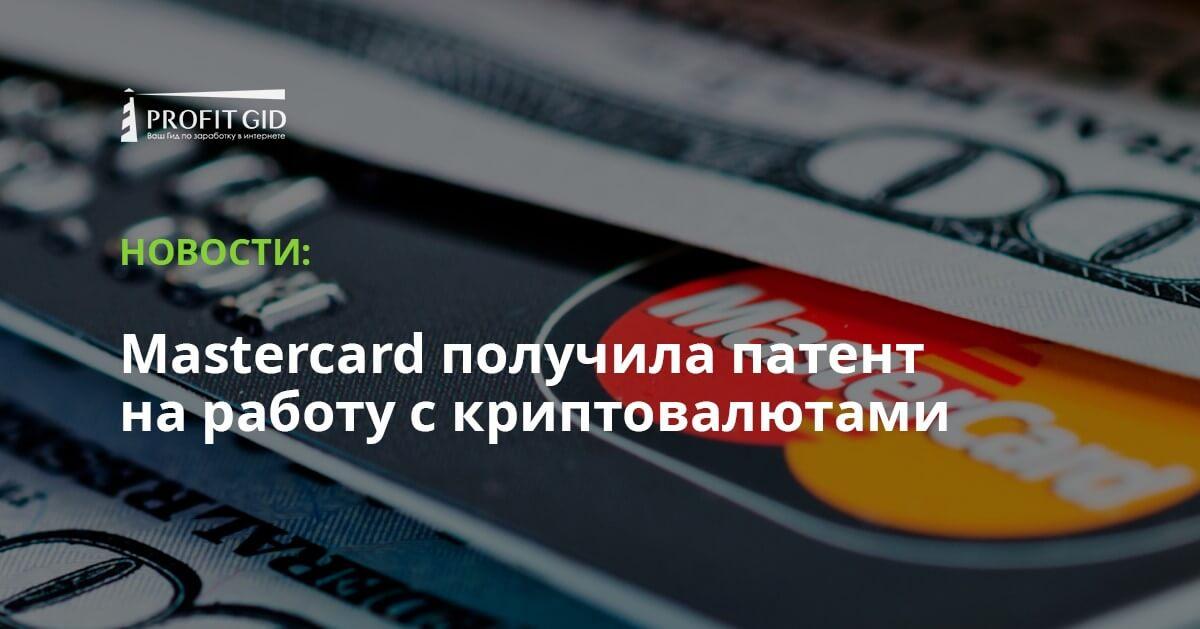 Mastercard получила патент на работу с криптовалютами