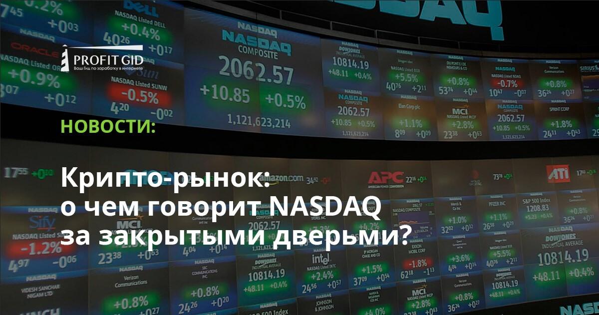Крипто-рынок: о чем говорит NASDAQ за закрытыми дверьми?