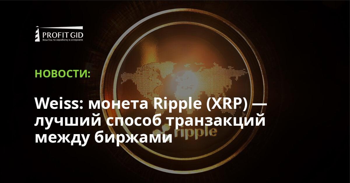 Weiss: монета Ripple (XRP) — лучший способ транзакций между биржами