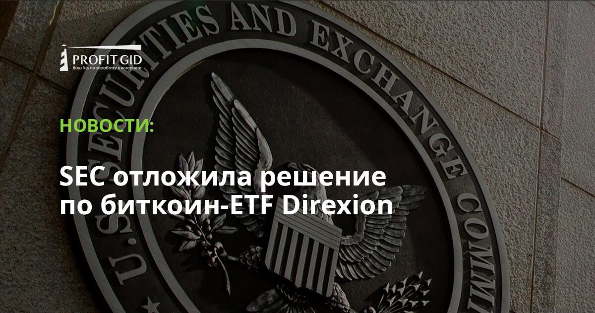 SEC отложила решение по биткоин-ETF Direxion