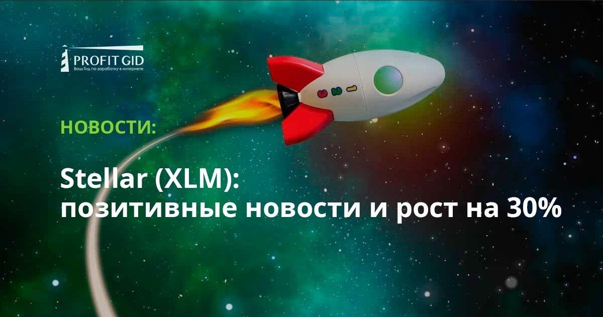 Stellar (XLM): позитивные новости и рост на 30%