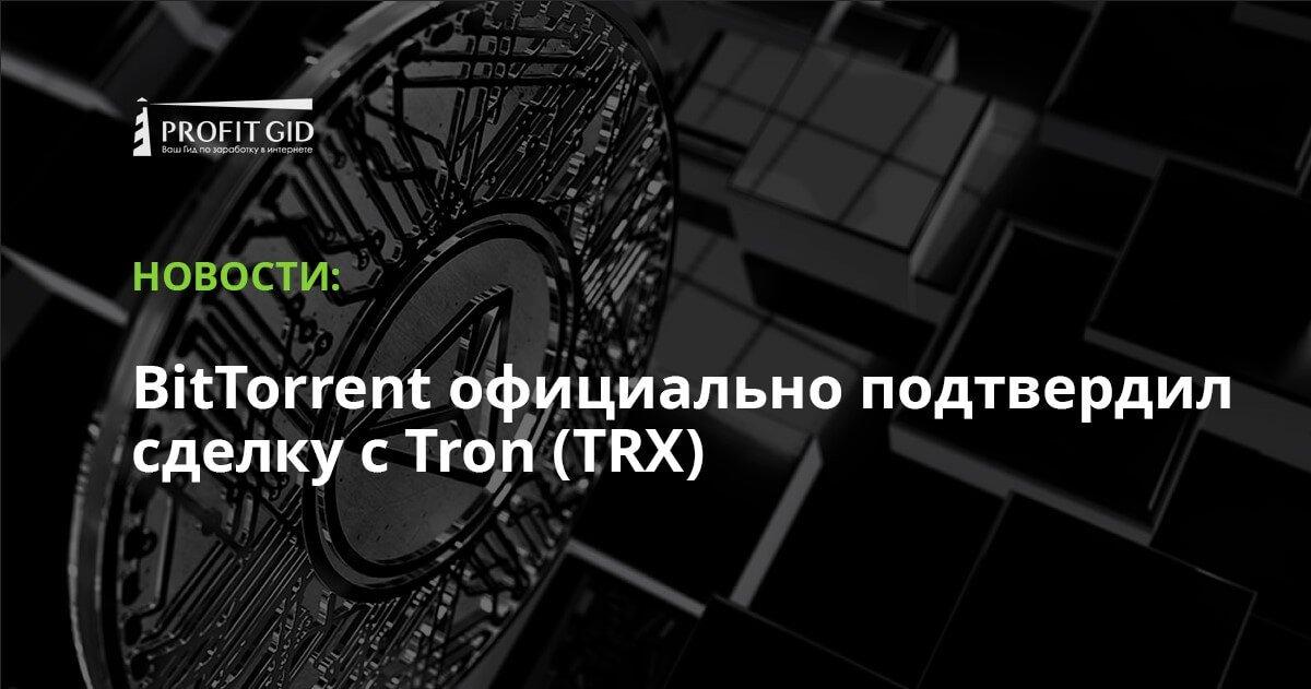 BitTorrent официально подтвердил сделку с Tron (TRX)