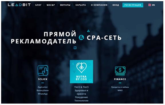 Leadbit - обзор и отзывы о партнерке работающей в 30 странах
