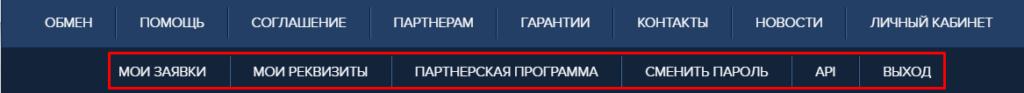 Меню личного кабинета на обменнике 60cek.org