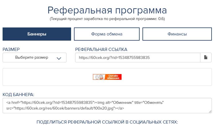 Партнерская программа на 60cek.org