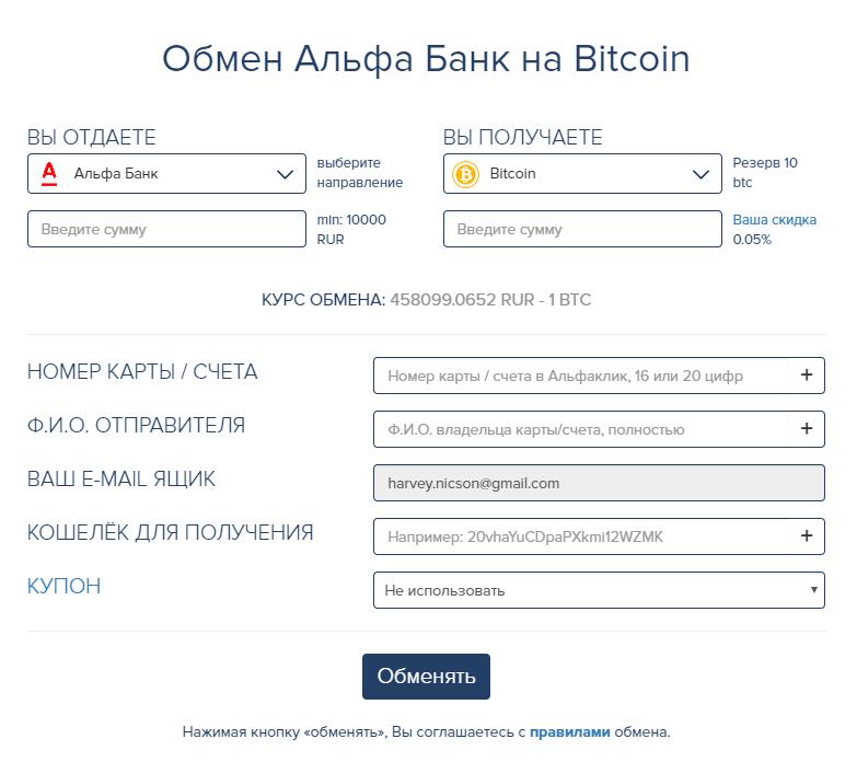 Виджет для оформления заявки на обменнике 60cek.org