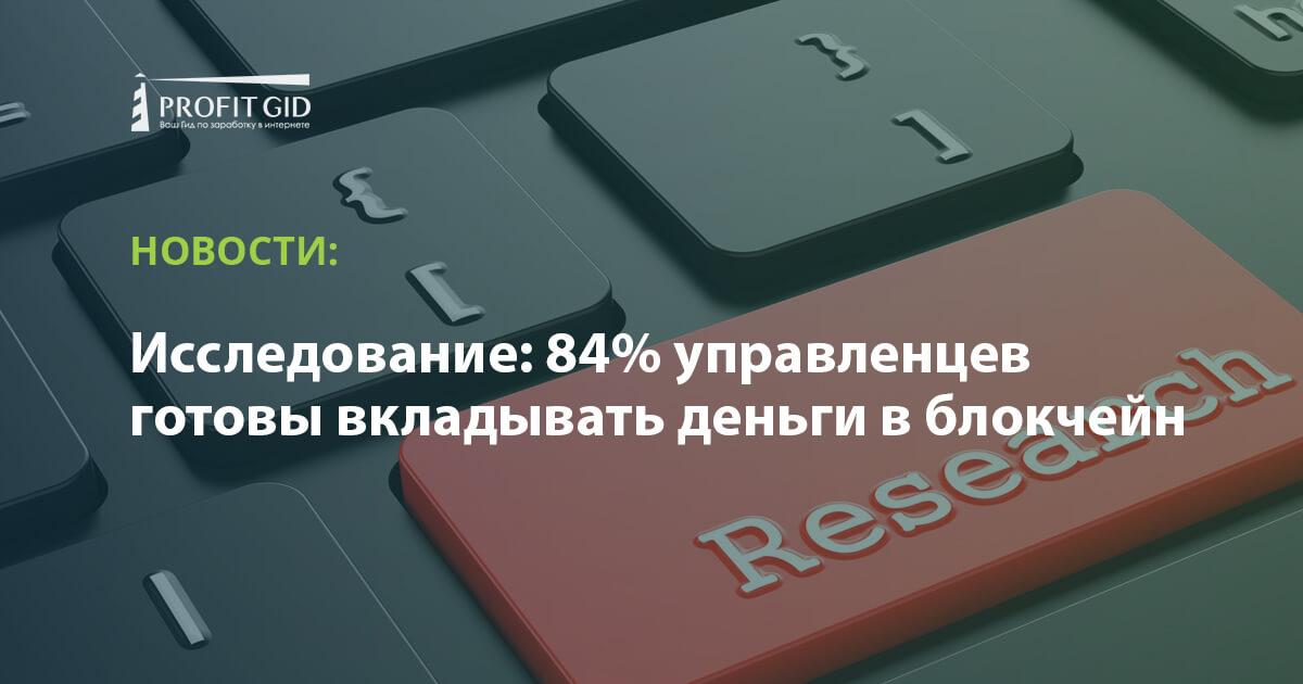 Исследование: 84% управленцев готовы вкладывать деньги в блокчейн