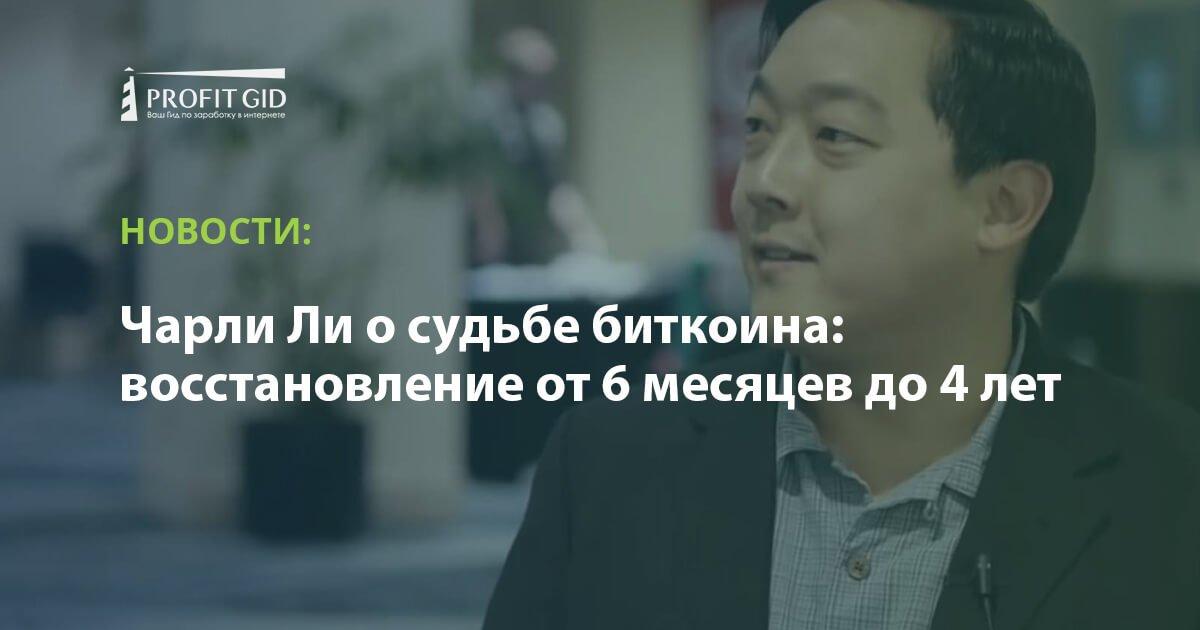 Чарли Ли о судьбе биткоина: восстановление от 6 месяцев до 4 лет