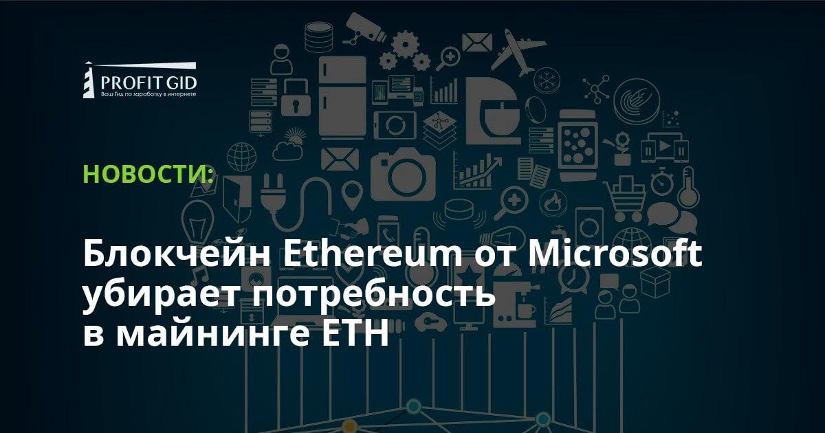 Блокчейн Ethereum от Microsoft убирает потребность в майнинге ETH