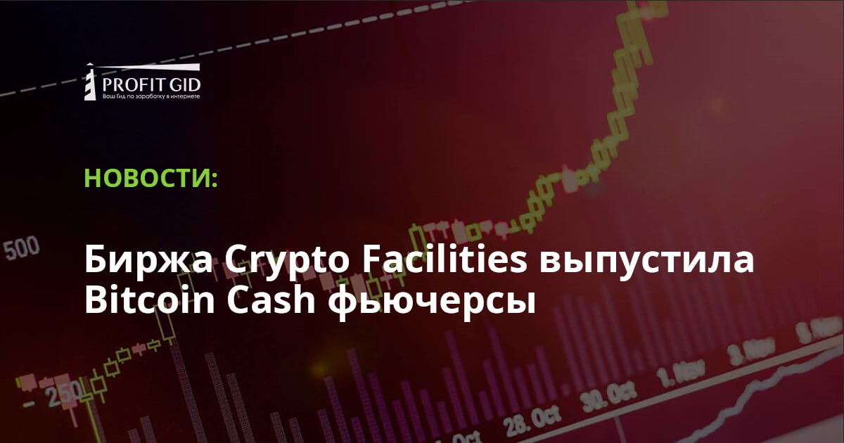 Биржа Crypto Facilities выпустила Bitcoin Cash фьючерсы