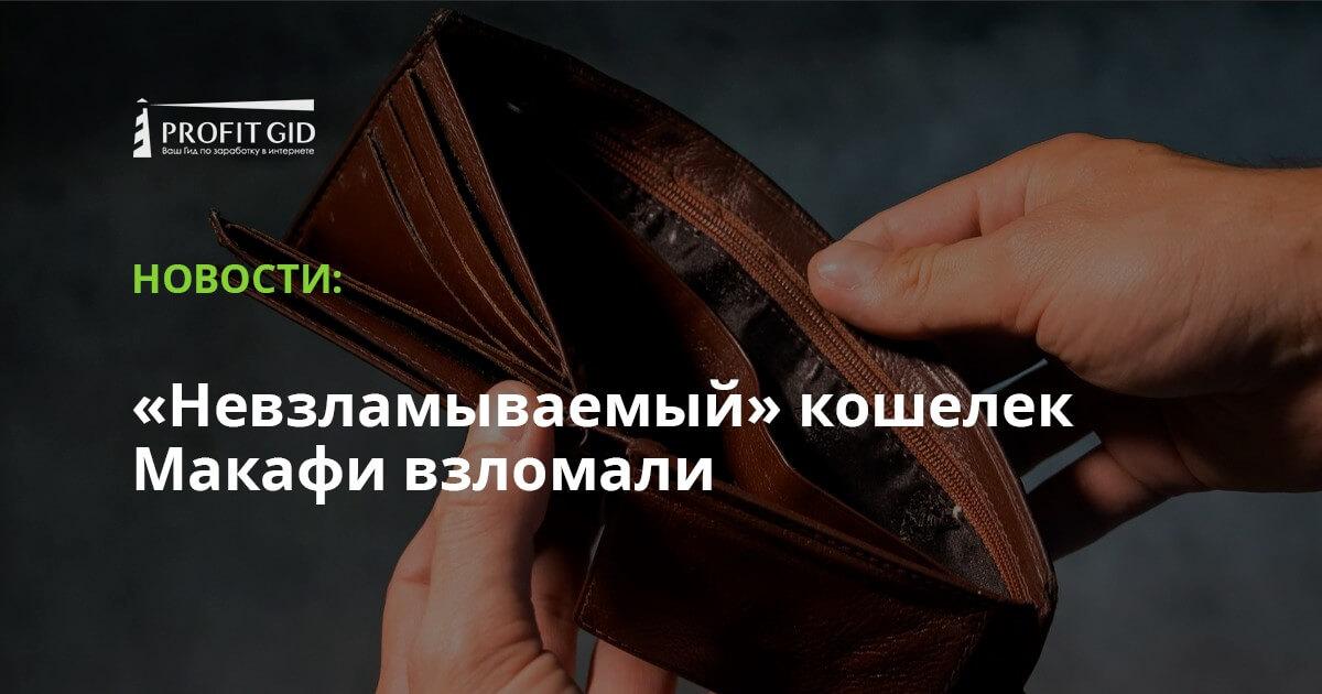 «Невзламываемый» кошелек Макафи взломали