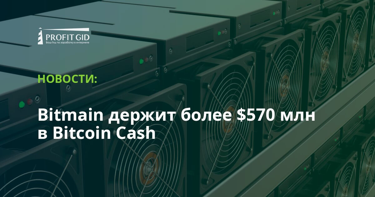 Bitmain держит более 0 млн в Bitcoin Cash