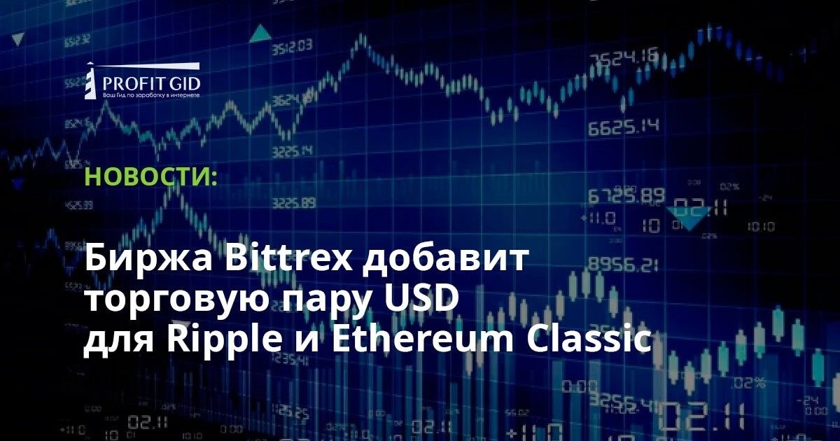 Биржа Bittrex добавит торговую пару USD для Ripple и Ethereum Classic
